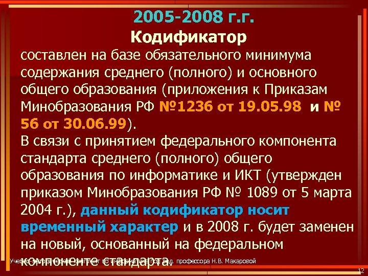 2005 -2008 г. г. Кодификатор составлен на базе обязательного минимума содержания среднего (полного) и