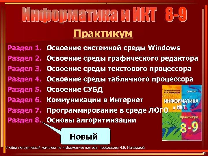 Практикум Раздел 1. Раздел 2. Раздел 3. Раздел 4. Освоение системной среды Windows Освоение
