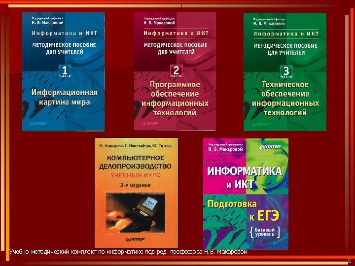 Учебно-методический комплект по информатике под ред. профессора Н. В. Макаровой 5