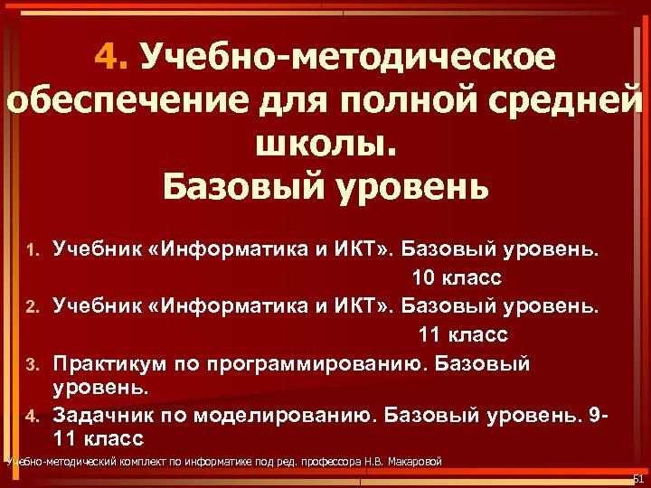 4. Учебно-методическое обеспечение для полной средней школы. Базовый уровень 1. 2. 3. 4. Учебник