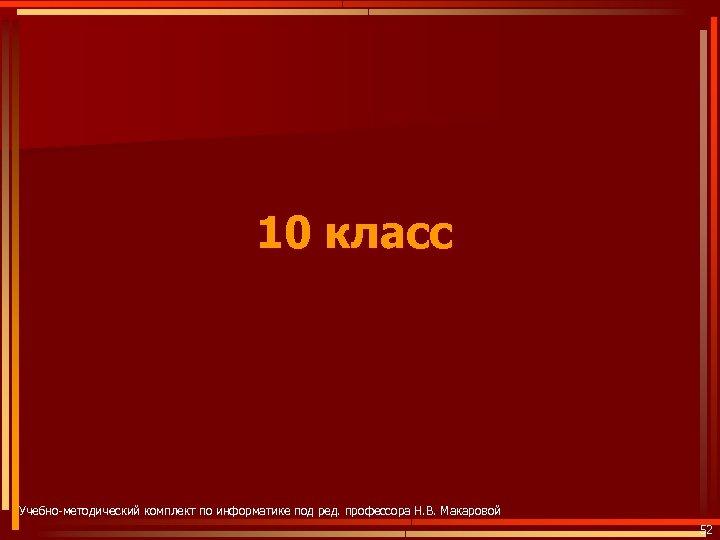 10 класс Учебно-методический комплект по информатике под ред. профессора Н. В. Макаровой 52