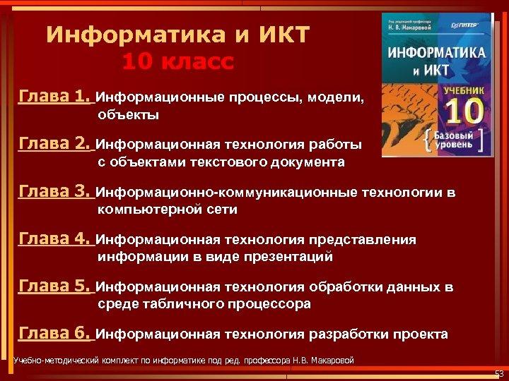 Информатика и ИКТ 10 класс Глава 1. Информационные процессы, модели, объекты Глава 2. Информационная