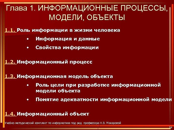 Глава 1. ИНФОРМАЦИОННЫЕ ПРОЦЕССЫ, МОДЕЛИ, ОБЪЕКТЫ 1. 1. Роль информации в жизни человека •