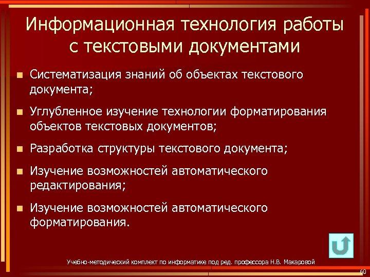 Информационная технология работы с текстовыми документами n Систематизация знаний об объектах текстового документа; n