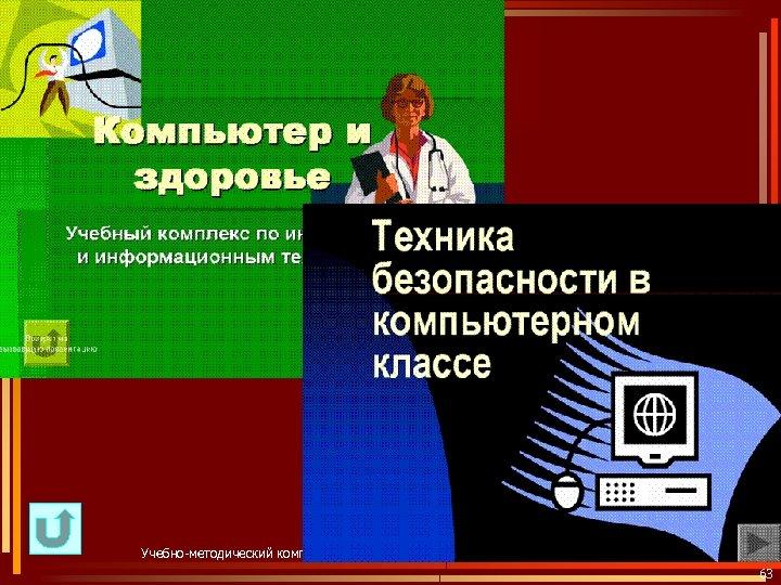 Учебно-методический комплект по информатике под ред. профессора Н. В. Макаровой 63