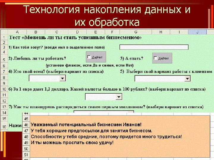Технология накопления данных и их обработка Учебно-методический комплект по информатике под ред. профессора Н.