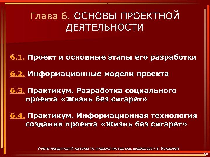 Глава 6. ОСНОВЫ ПРОЕКТНОЙ ДЕЯТЕЛЬНОСТИ 6. 1. Проект и основные этапы его разработки 6.