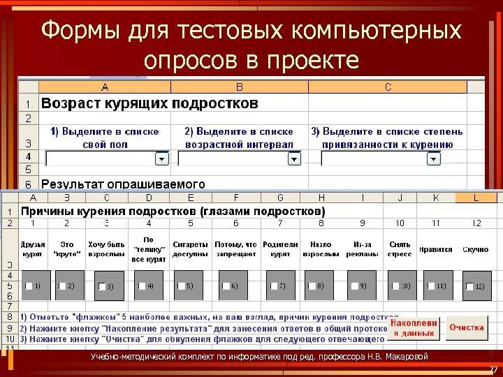 Формы для тестовых компьютерных опросов в проекте Учебно-методический комплект по информатике под ред. профессора