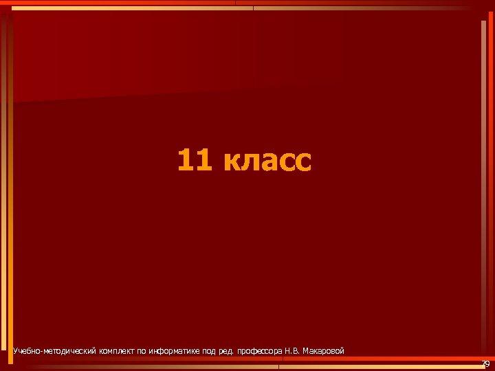 11 класс Учебно-методический комплект по информатике под ред. профессора Н. В. Макаровой 79