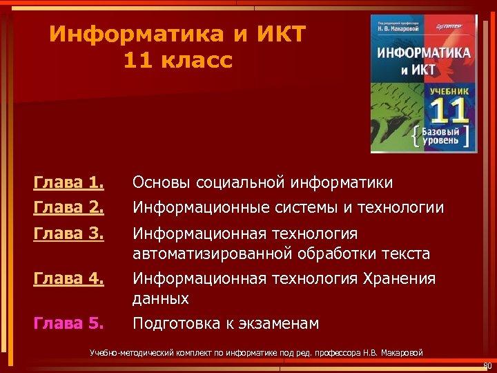Информатика и ИКТ 11 класс Глава 1. Глава 2. Основы социальной информатики Информационные системы