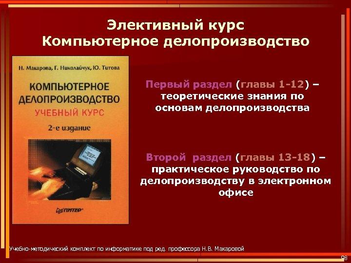 Элективный курс Компьютерное делопроизводство Первый раздел (главы 1 -12) – теоретические знания по основам