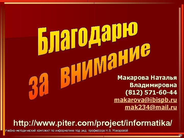Макарова Наталья Владимировна (812) 571 -60 -44 makarova@ibispb. ru mak 234@mail. ru http: //www.