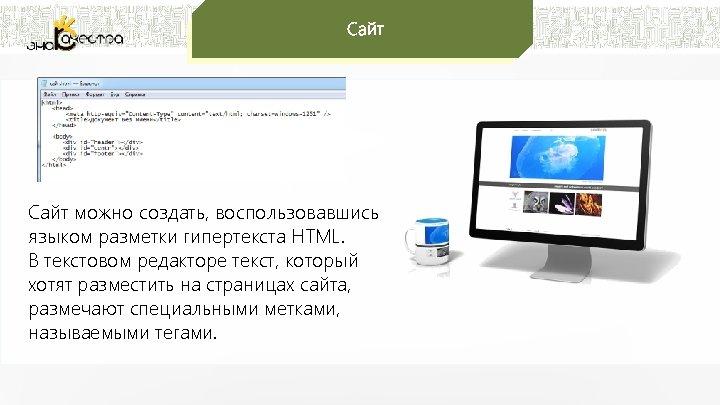 Сайт можно создать, воспользовавшись языком разметки гипертекста HTML. В текстовом редакторе текст, который хотят