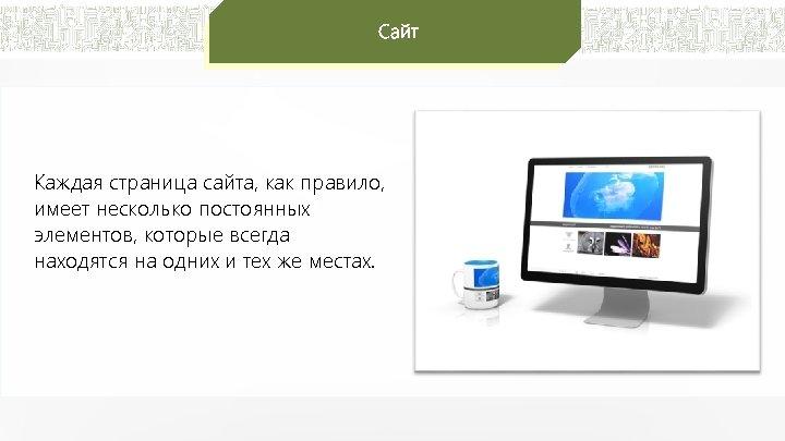 Сайт Каждая страница сайта, как правило, имеет несколько постоянных элементов, которые всегда находятся на