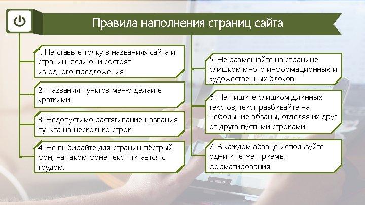 Правила наполнения страниц сайта 1. Не ставьте точку в названиях сайта и страниц, если