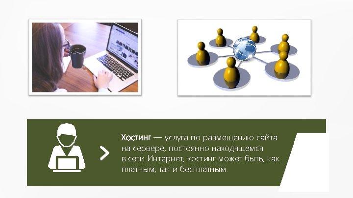 Хостинг — услуга по размещению сайта на сервере, постоянно находящемся в сети Интернет; хостинг
