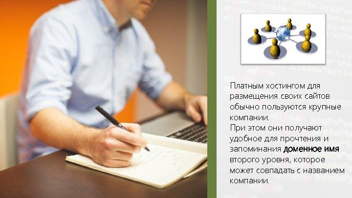 Платным хостингом для размещения своих сайтов обычно пользуются крупные компании. При этом они получают