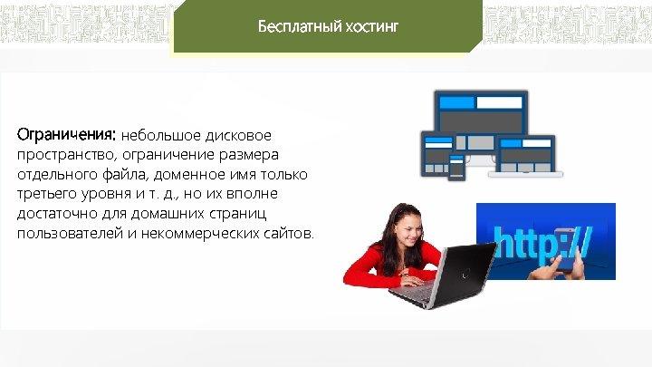 Бесплатный хостинг Ограничения: небольшое дисковое пространство, ограничение размера отдельного файла, доменное имя только третьего