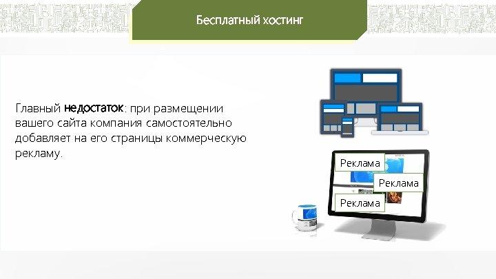 Бесплатный хостинг Главный недостаток: при размещении вашего сайта компания самостоятельно добавляет на его страницы