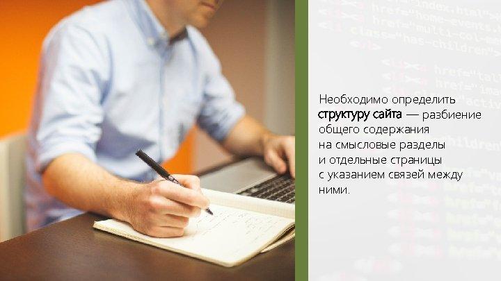 Необходимо определить структуру сайта — разбиение общего содержания на смысловые разделы и отдельные страницы