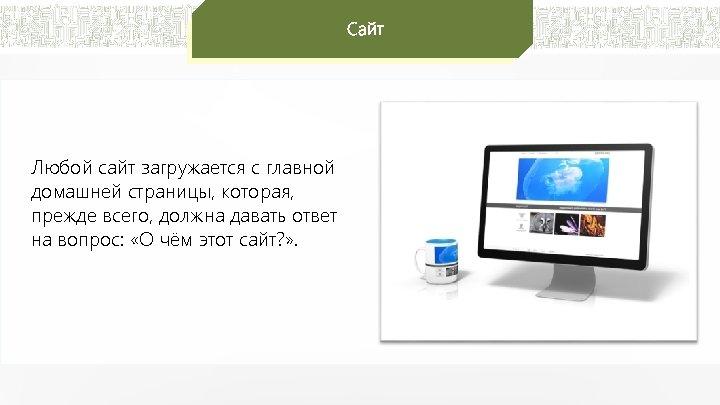 Сайт Любой сайт загружается с главной домашней страницы, которая, прежде всего, должна давать ответ
