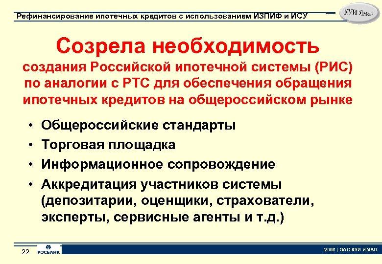 Рефинансирование ипотечных кредитов с использованием ИЗПИФ и ИСУ Созрела необходимость создания Российской ипотечной системы