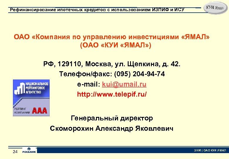 Рефинансирование ипотечных кредитов с использованием ИЗПИФ и ИСУ ОАО «Компания по управлению инвестициями «ЯМАЛ»