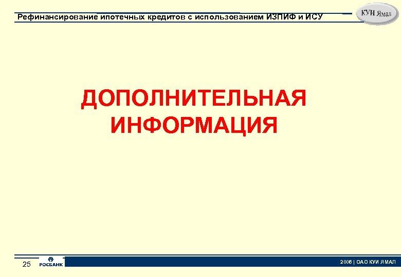 Рефинансирование ипотечных кредитов с использованием ИЗПИФ и ИСУ ДОПОЛНИТЕЛЬНАЯ ИНФОРМАЦИЯ 25 25 2006 |