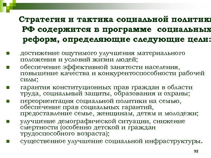 Стратегия и тактика социальной политики РФ содержится в программе социальных реформ, определяющие следующие цели: