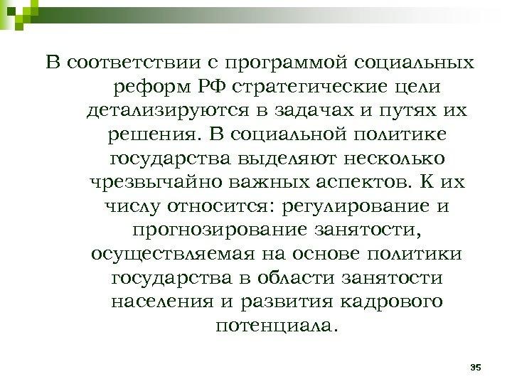 В соответствии с программой социальных реформ РФ стратегические цели детализируются в задачах и путях