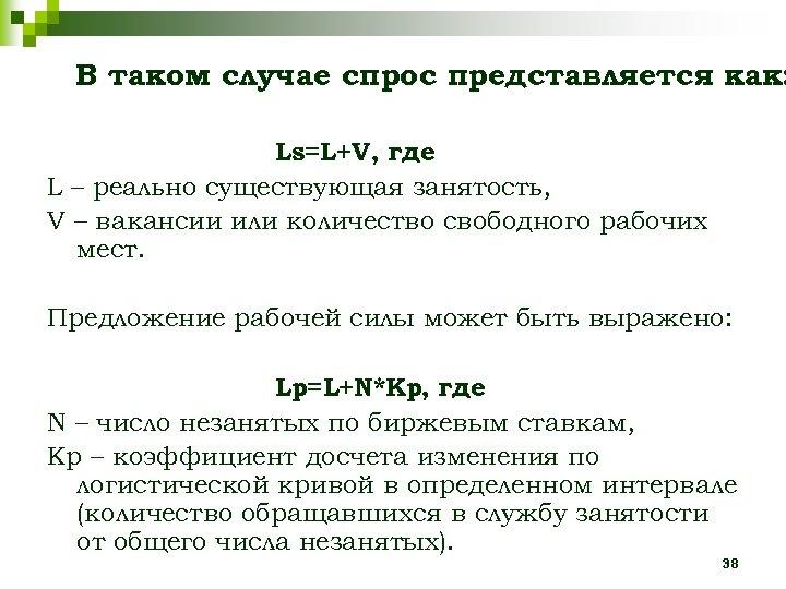 В таком случае спрос представляется как: Ls=L+V, где L – реально существующая занятость, V