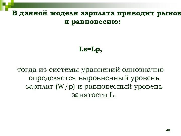 В данной модели зарплата приводит рынок к равновесию: Ls=Lp, тогда из системы уравнений однозначно