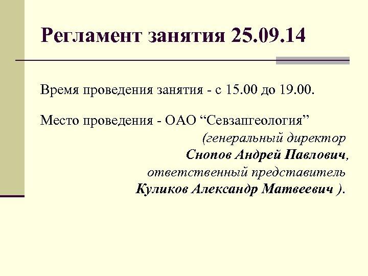 Регламент занятия 25. 09. 14 Время проведения занятия - с 15. 00 до 19.