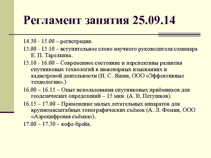Регламент занятия 25. 09. 14 14. 30 - 15. 00 – регистрация. 15. 00