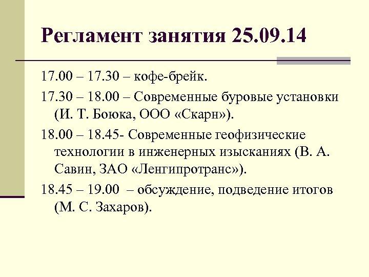 Регламент занятия 25. 09. 14 17. 00 – 17. 30 – кофе-брейк. 17. 30