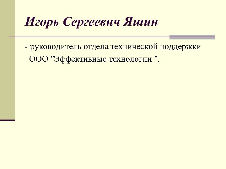 Игорь Сергеевич Яшин - руководитель отдела технической поддержки ООО