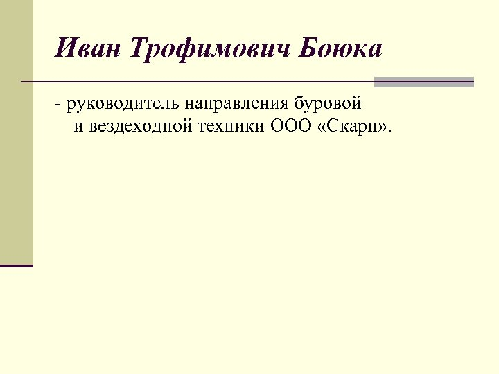 Иван Трофимович Боюка - руководитель направления буровой и вездеходной техники ООО «Скарн» .