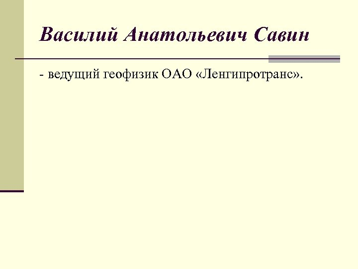 Василий Анатольевич Савин - ведущий геофизик ОАО «Ленгипротранс» .
