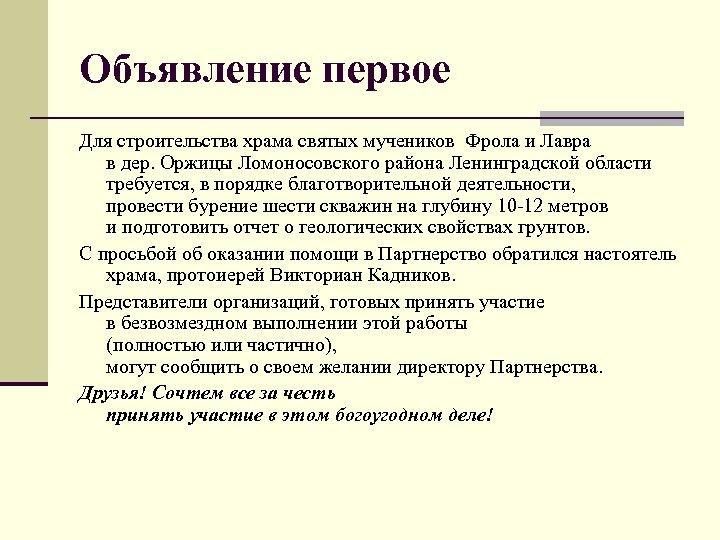 Объявление первое Для строительства храма святых мучеников Фрола и Лавра в дер. Оржицы Ломоносовского