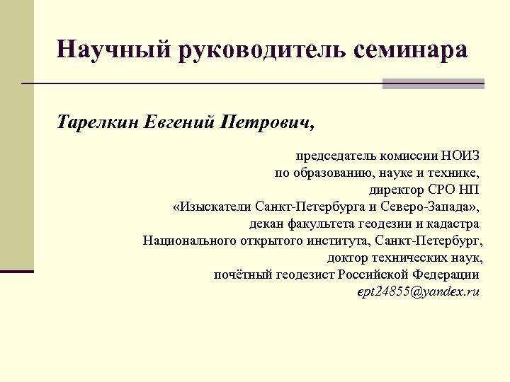 Научный руководитель семинара Тарелкин Евгений Петрович, председатель комиссии НОИЗ по образованию, науке и технике,
