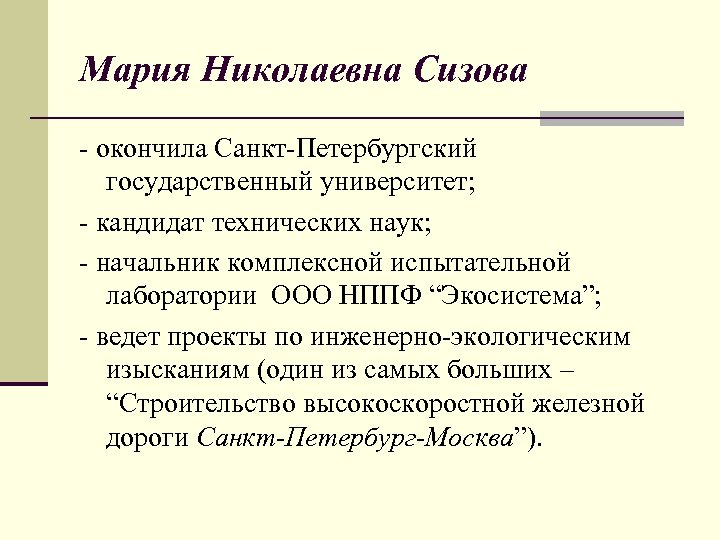 Мария Николаевна Сизова - окончила Санкт-Петербургский государственный университет; - кандидат технических наук; - начальник