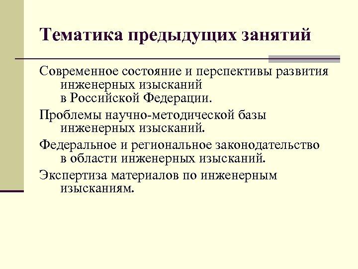 Тематика предыдущих занятий Современное состояние и перспективы развития инженерных изысканий в Российской Федерации. Проблемы