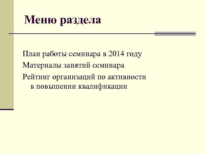 Меню раздела План работы семинара в 2014 году Материалы занятий семинара Рейтинг организаций по