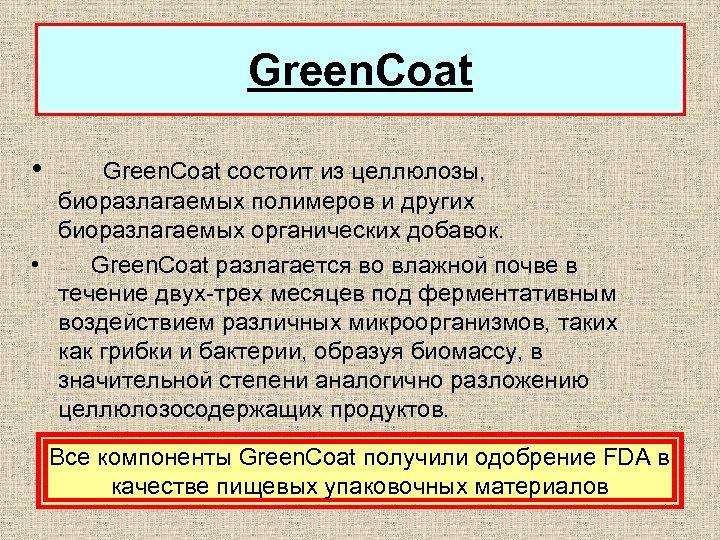 Green. Coat • Green. Coat состоит из целлюлозы, биоразлагаемых полимеров и других биоразлагаемых органических
