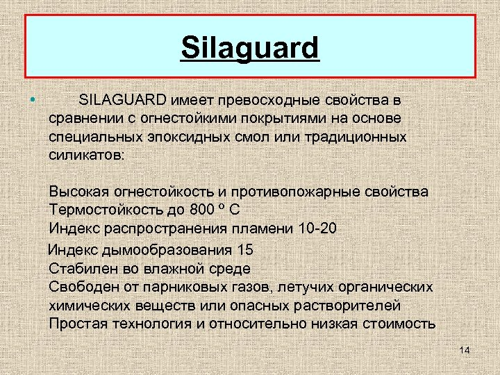 Silaguard • SILAGUARD имеет превосходные свойства в сравнении с огнестойкими покрытиями на основе специальных