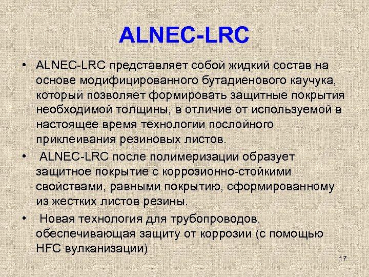 ALNEC-LRC • ALNEC-LRC представляет собой жидкий состав на основе модифицированного бутадиенового каучука, который позволяет