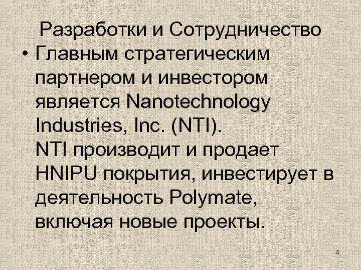 Разработки и Сотрудничество • Главным стратегическим партнером и инвестором является Nanotechnology Industries, Inc. (NTI).
