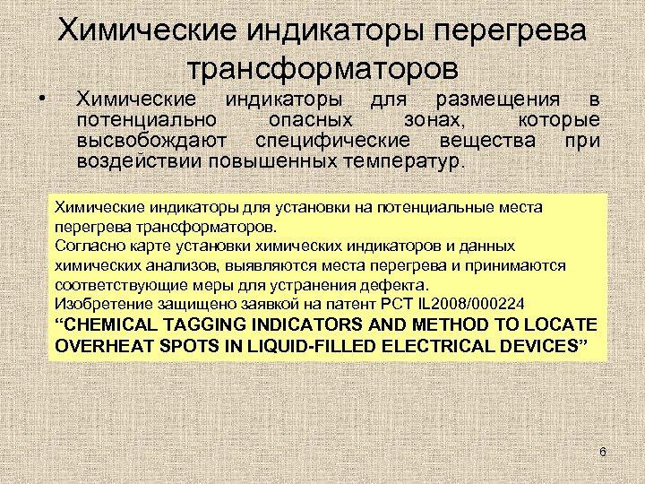Химические индикаторы перегрева трансформаторов • Химические индикаторы для размещения в потенциально опасных зонах, которые