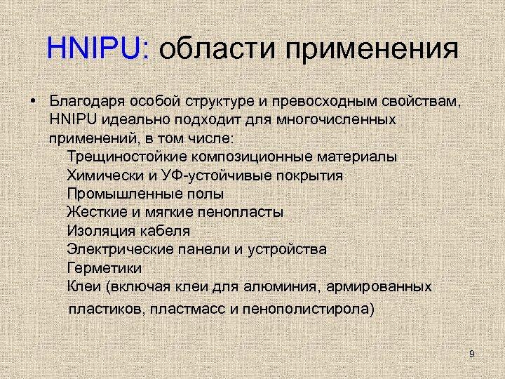 HNIPU: области применения • Благодаря особой структуре и превосходным свойствам, HNIPU идеально подходит для