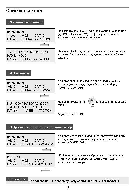Список вызовов 3. 3 Удалить все записи 0123456789 14/07 16: 02 CNT : 01